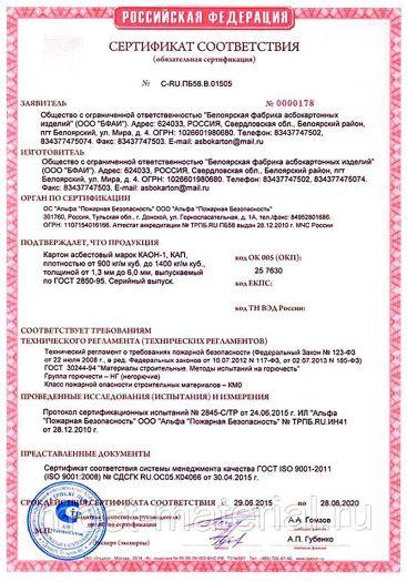 Скачать сертификат пожарной безопасности на картон асбестовый марок КАОН-1, КАП, плотностью от 900 до 1400 кг/м куб., толщиной от 1,3 до 6,0 мм