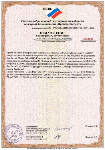 Скачать приложение к сертификату пожарной безопасности на краски на водно-дисперсионной основе, торговых марок «DULUX» (Дюлакс), «MARSHALL» (Маршал)