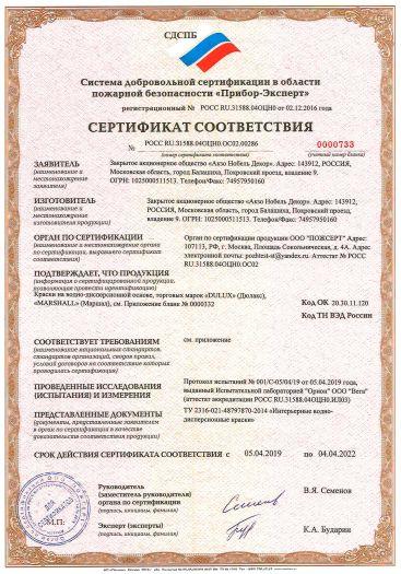 Скачать сертификат пожарной безопасности на краски на водно-дисперсионной основе, торговых марок «DULUX» (Дюлакс), «MARSHALL» (Маршал)