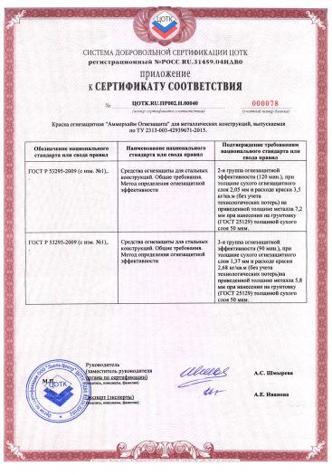 Скачать приложение к сертификату пожарной безопасности на краска огнезащитная «Аммерхайм Огнезащита» для металлических конструкций