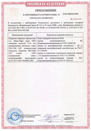 Скачать приложение к сертификату пожарной безопасности на покрытия ковровые тафтинговые т.м. «Нева-Тафт»
