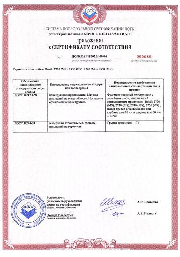 Скачать приложение к сертификату пожарной безопасности на герметики огнестойкие Bostik 2720 (MS), 2730 (MS), 2740 (MS), 2750 (MS)