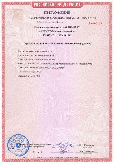 Скачать приложение к сертификату пожарной безопасности на извещатель пожарный ручной ИП 535-8М «ИПР-ПРО-М»