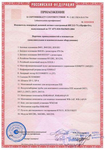 Скачать приложение к сертификату пожарной безопасности на извещатель пожарный дымовой оптико-электронный ИП 212-73