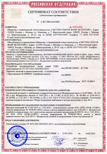 Скачать сертификат пожарной безопасности на устройства дистанционного пуска серии УДП