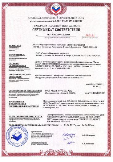 Скачать сертификат пожарной безопасности на краска огнезащитная «Аммерхайм Огнезащита» для металлических конструкций