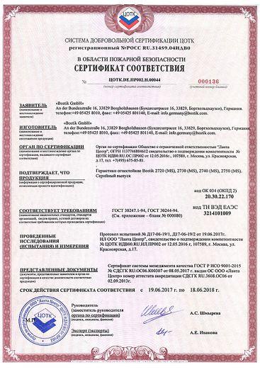 Скачать сертификат пожарной безопасности на герметики огнестойкие Bostik 2720 (MS), 2730 (MS), 2740 (MS), 2750 (MS)