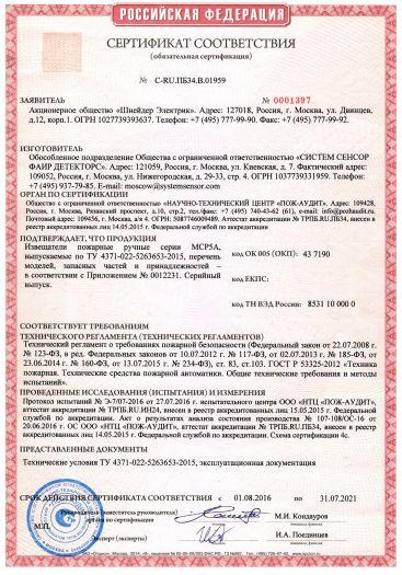 Скачать сертификат пожарной безопасности на извещатели пожарные ручные МСР5А