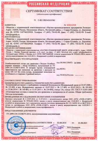 Скачать сертификат пожарной безопасности на огнебиозащитный состав для древесины «Экодом ОгнеБио», «Кедр ОгнеБио»