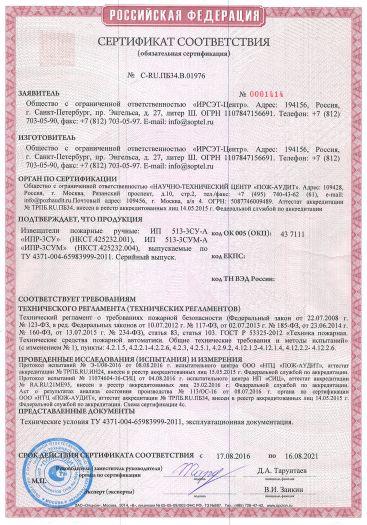 Скачать сертификат пожарной безопасности на извещатели пожарные ручные ИП 513-3СУ-А «ИПР-ЗСУ», ИП 513-ЗСУМ-А «ИПР-3СУМ»