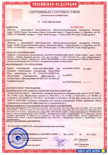 Скачать сертификат пожарной безопасности на краска огнезащитная водно-дисперсионная для стальных строительных конструкций «Pirex-Metal Plus»