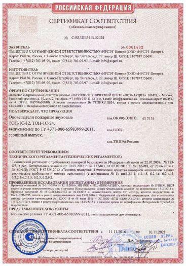 Скачать сертификат пожарной безопасности на oповещатели пожарные звуковые ТОН-1С-12, ТОН-1С-24