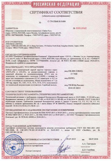 Скачать сертификат пожарной безопасности на кабели связи симметричной парной скрутки торговых марок «NETLAN» и «ULAN», не распространяющие горение