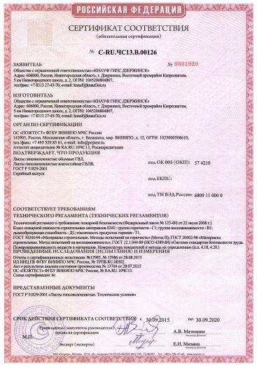 Скачать сертификат пожарной безопасности на листы гипсоволокнистые обычные ГВЛ, листы гипсоволокнистые влагостойкие ГВЛВ