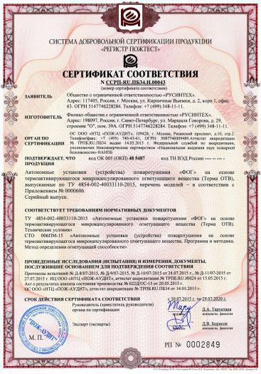 Скачать сертификат пожарной безопасности на автономные установки (устройства) пожаротушения «ФОГ»