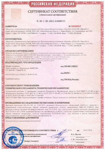 Скачать сертификат пожарной безопасности на шкафы пожарные