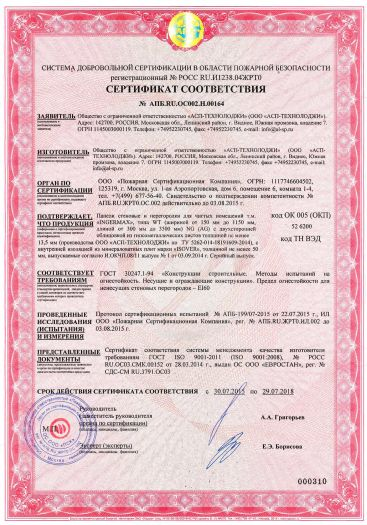 Скачать сертификат пожарной безопасности на панели стеновые и перегородки для чистых помещений т.м. «INGERMAX», типа WT (шириной 150 — 1150 мм, длиной 300 — 3500 мм) NG (AG) с двухсторонней облицовкой из гипсометаллических листов