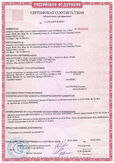 Скачать сертификат пожарной безопасности на плиты потолочные из минерального волокна «АCCORD», «DECOR»