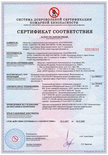 Скачать сертификат пожарной безопасности на материалы водно-дисперсионные строительные торговой марки «Super Decor»