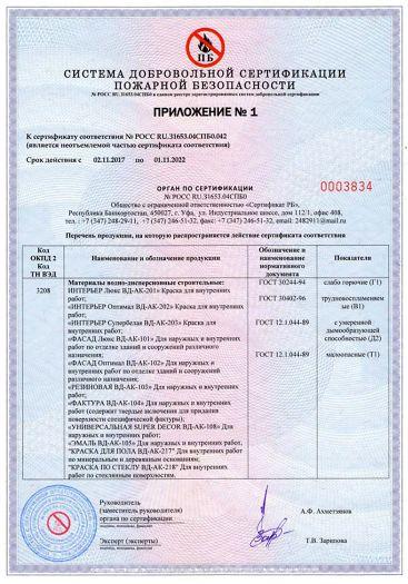 Скачать приложение к сертификату пожарной безопасности на материалы водно-дисперсионные строительные торговой марки «Super Decor»