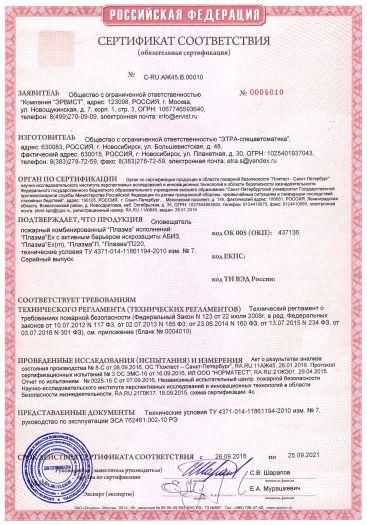 Скачать сертификат пожарной безопасности на оповещатель пожарный комбинированный «Плазма» исполнений: «Плазма»Ех, «Плазма»Ex(m), «Плазма»П, «Плазма»П220