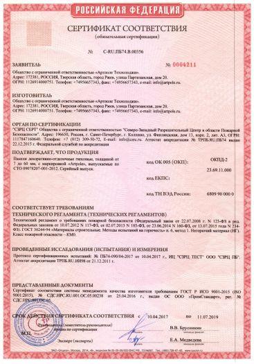 Скачать сертификат пожарной безопасности на панели декоративно-отделочные гипсовые, толщиной от 7 до 60 мм, с маркировкой «Artpole»