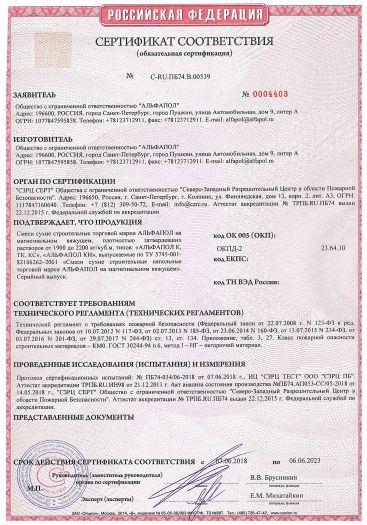 Скачать сертификат пожарной безопасности на смеси сухие строительные торговой марки АЛЬФАПОЛ на магнезиальном вяжущем, типов: «АЛЬФАПОЛ К, ТК, КС», «АЛЬФАПОЛ КИ»