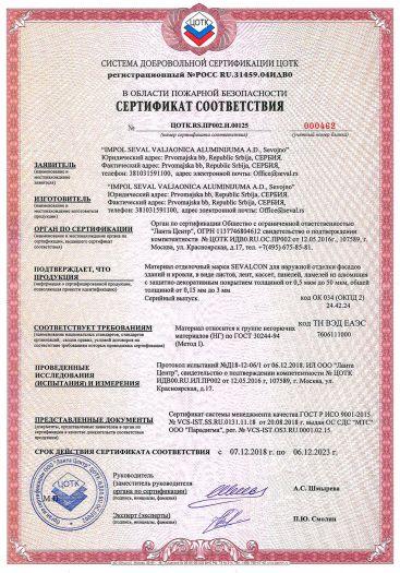 Скачать сертификат пожарной безопасности на материал отделочный SEVALCON для наружной отделки фасадов зданий и кровли толщиной от 0,5 мкм до 50 мкм, общей толщиной от 0,15 мм до 3 мм