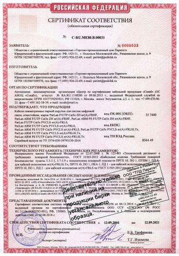 Скачать сертификат пожарной безопасности на кабели симметричные парной скрутки для систем цифровой связи, огнестойкие, марок ParLan F/UTP Cat5e ZH нг(A)-FRHF, ParLan ARM F/UTP Cat5e ZH нг(A)-FRHF