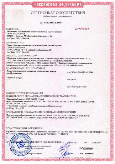 Скачать сертификат пожарной безопасности на технические средства для систем оповещения о пожаре
