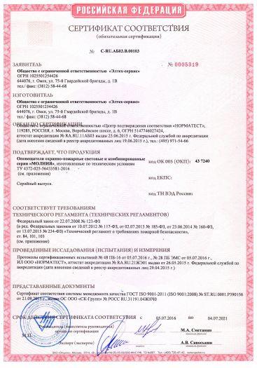 Скачать сертификат пожарной безопасности на оповещатели охранно-пожарные световые и комбинированные серии «МОЛНИЯ»
