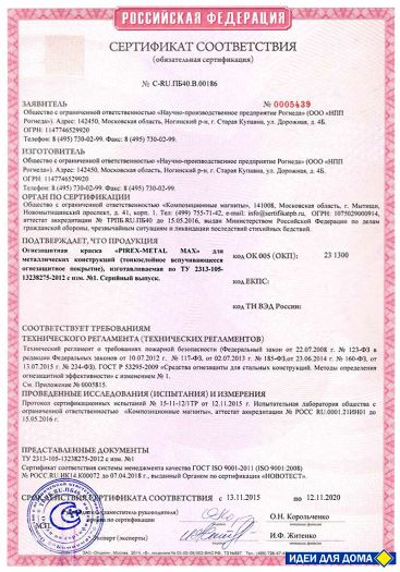 Скачать сертификат пожарной безопасности на огнезащитная краска «PIREX-METAL МАХ» для металлических конструкций (тонкослойное вспучивающееся огнезащитное покрытие)