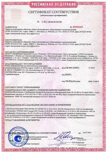 Скачать сертификат пожарной безопасности на плиты минераловатные на синтетическом связующем теплоизоляционные IZOVOL марок: LIGHT, Л, АКУСТИК, Ст, В, Ф, К, КВ, П, СЭНДВИЧ, СС, СК