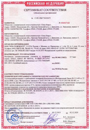 Скачать сертификат пожарной безопасности на материалы геосинтетические (геоматы и геодрены) марок: KMAT, KMAT RF MЕТAL, X-GRID PET-PVC AM, KROOF, QDRAIN