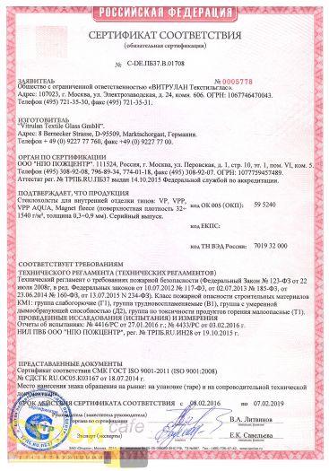 Скачать сертификат пожарной безопасности на стеклохолсты для внутренней отделки типов: VP, VPP, VPP AQUA, Magnet fleece (поверхностная плотность 32 — 1540 г/м2, толщина 0,3 — 0,9 мм)