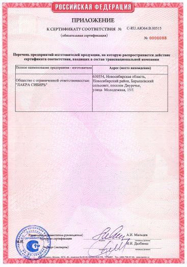 Скачать приложение к сертификату пожарной безопасности на фактурная краска ЛАКРА