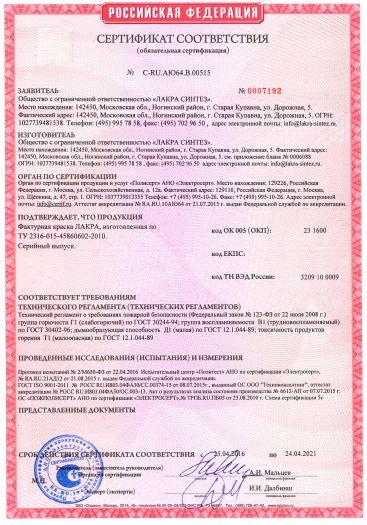 Скачать сертификат пожарной безопасности на фактурная краска ЛАКРА