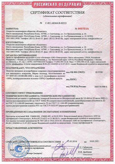 Скачать сертификат пожарной безопасности на полотно нетканое иглопробивное ковровое структурированное для напольного покрытия Асселур