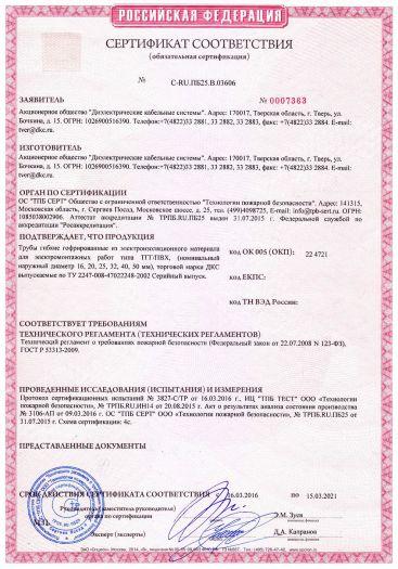 Скачать сертификат пожарной безопасности на трубы гибкие гофрированные из электроизоляционного материала для электромонтажных работ типа ТГГ/ПВХ, торговой марки ДКС