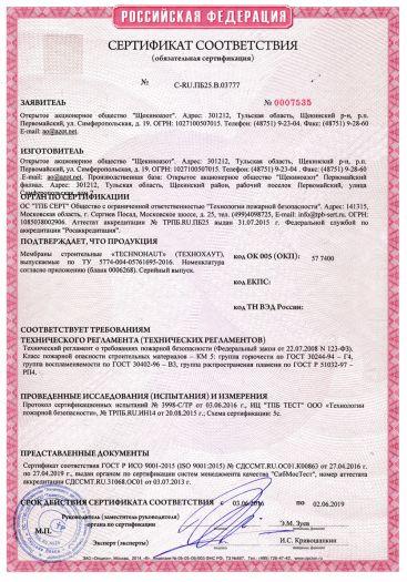 Скачать сертификат пожарной безопасности на мембраны строительные «TECHNOHAUT» (ТЕХНОХАУТ)