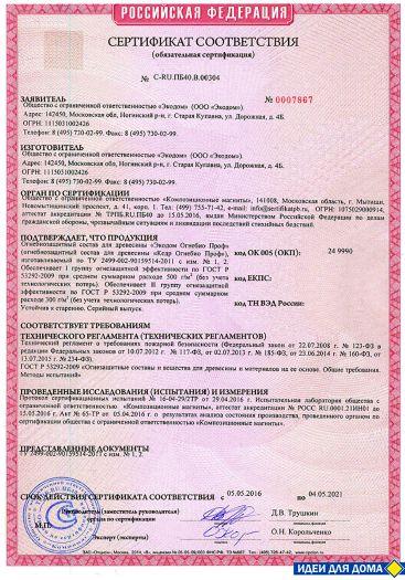 Скачать сертификат пожарной безопасности на огнебиозащитный состав для древесины «Экодом Огнебио Проф», «Кедр Огнебио Проф»