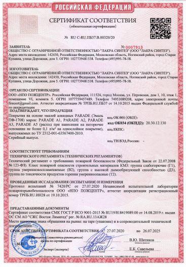 Скачать сертификат пожарной безопасности на покрытия на основе эмалей алкидных PARADE (Эмаль ПФ-1708) марок: PARADE A1, PARADE A2, PARADE A3, PARADE A5
