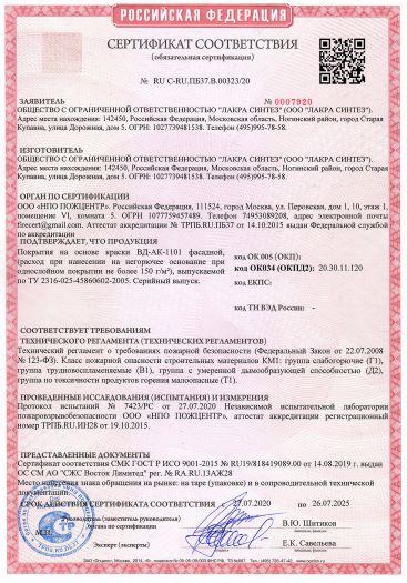 Скачать сертификат пожарной безопасности на покрытия на основе краски ВД-АК-1101 фасадной