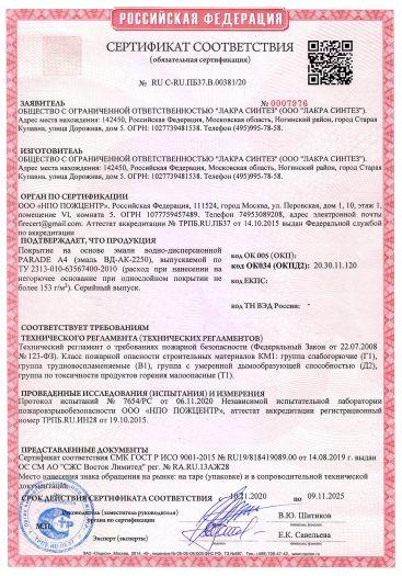Скачать сертификат пожарной безопасности на покрытие на основе эмали водно-дисперсионной PARADE A4 (эмаль ВД-АК-2250)