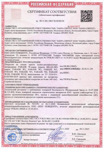 Скачать сертификат пожарной безопасности на покрытия на основе красок водно-дисперсионных интерьерных PARADE W-серии (краска ВД-АК-289)