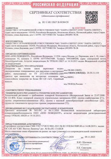 Скачать сертификат пожарной безопасности на покрытия на основе лаков акриловых водно-дисперсионных тонированных для наружных и внутренних работ