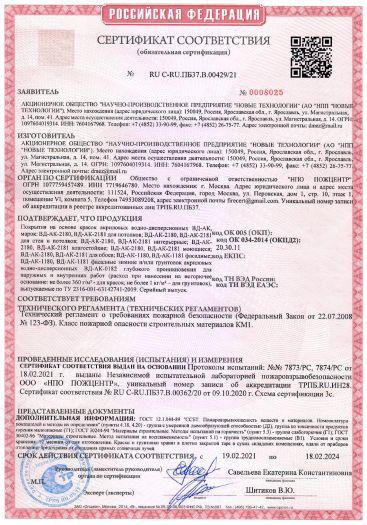 Скачать сертификат пожарной безопасности на покрытия на основе красок акриловых водно-дисперсионных ВД-АК, марок: ВД-АК-2180, ВД-АК-2181 и/или грунтовки акриловые водно-дисперсионные ВД-АК-0182 глубокого проникновения для наружных и внутренних работ