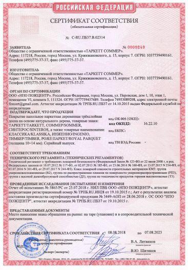 Скачать сертификат пожарной безопасности на покрытие напольное паркетная деревянная трёхслойная доска на основе натурального дерева TAPKETT/TARKETT, COMMEP/SOMMER, СИНТЕРОС/SINTEROS, КЛАССИКА/KLASSIKA, ИНЖЕНИО/INGENIO, ТИМБЕР/TIMBER, РОЯЛ ПАРКЕТ/ROYAL PARQUET (толщина 10-14 мм)