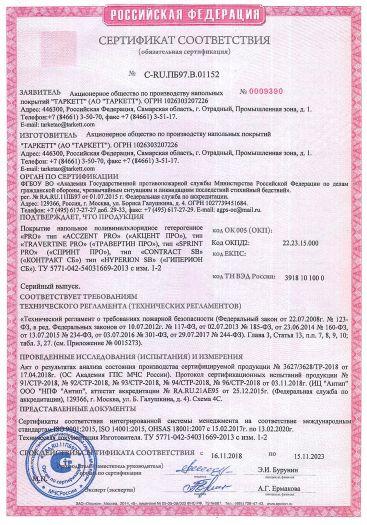 Скачать сертификат пожарной безопасности на покрытие напольное поливинилхлоридное гетерогенное «PRO» тип «ACCZENT PRO», «TRAVERTINE PRO», «SPRINT PRO», «CONTRACT SB», «HYPERION SB»