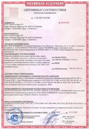Скачать сертификат пожарной безопасности на покрытия ковровые напольные тафтинговые марок: «Ideal», «Noventis» в рулонах и плитках